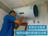 电热水器清洗